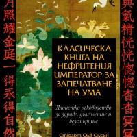 Класическа книга на нефритения император за запечатване на ума, Стюарт Олв Олсън