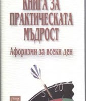 Книга за практическата мъдрост. Мисли за всеки ден. Константин Душенко (съставител)