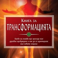 Книга за трансформацията, Лиса Барета