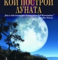 Кой построи Луната, Кристофър Найт, Алън Бътлър