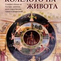 Колелото на живота, Донка Съботинова