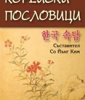 Корейски пословици - Со Йънг Ким (съставител)