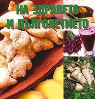 Корените на здравето и дълголетието, Росица Тодорова