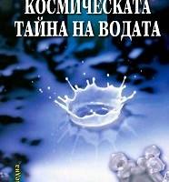 Космическата тайна на водата, Борис Бурдикин