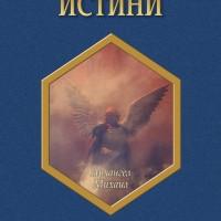 Космическите истини, Архангел Михаил чрез Рона Хърман