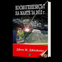 Космогенезисът на маите за 2012 г. Джон М. Дженкинс