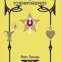Космогонията на Розенкройцерите, Макс Хайндл