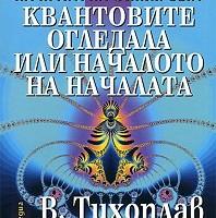 На прага на финия свят: Квантовите огледала или началото на началата, Виталий Тихоплав. Татяна Тихоплав
