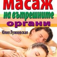 Лечебен масаж на вътрешните органи, Юлия Лужковская