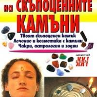 Лечебната сила на скъпоценните камъни, Екатерина Андонова