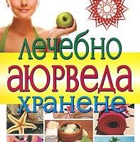 Лечебно аюрведа хранене, Мирослава Бирицка