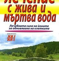 Лечение с жива и мъртва вода, Максим Баринов