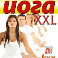 Лесна йога XXL, Прити Сата
