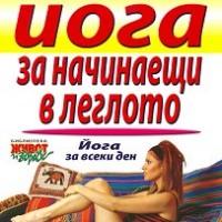Лесна йога за начинаещи в леглото, Прити Сата, Илия Илиев