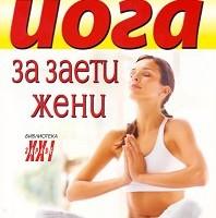 Лесна йога за заети жени, Прити Сата