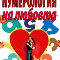 Лесна нумерология на любовта, Sunny Lambroso