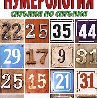 Лесна нумерология - стъпка по стъпка, Sunny Lambroso