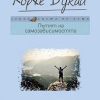 Листа по пътя: Пътят на самозависимостта, Хорхе Букай