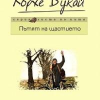 Листа по пътя: Пътят на щастието, Хорхе Букай