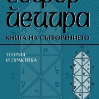 Сефер Йецира. Книга на Сътворението, Арая Каплан