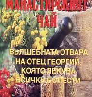 Манастирският чай, Росица Тодорова