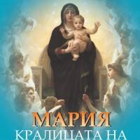 Мария - Кралицата на ангелите, Дорийн Върчу