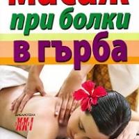 Масаж при болки в гърба, Александър Жданов