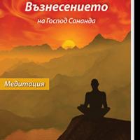 """Медитация """"Активиране на Възнесението"""", Сал Ракели"""