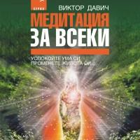 Медитация за всеки, Виктор Давич