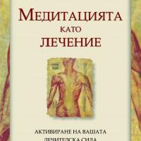 Медитацията като лечение, д-р Дхарма Сингх Кхалса, Камърън Стаут