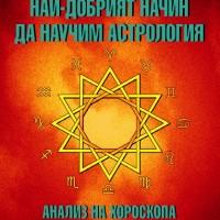 Най-добрият начин да научим астрология - том 3, Марион Марч, Джоан Макевърс