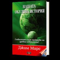Нашата окултна история - Глобалният елит прикрива ли древни извънземни?  Джим Марс