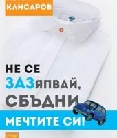 Не се ЗАЗяпвай, сбъдни мечтите си!, Петър Клисаров