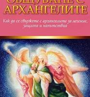 Общуване с архангелите, Дорийн Върчу