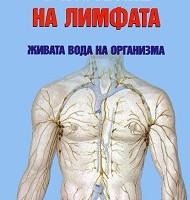 Очистване на лимфата - живата вода на организма, Росица Тодорова