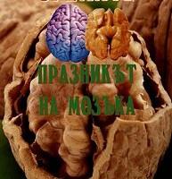 Орехите - празникът на мозъка, Распер
