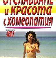 Отслабване и красота с хомеопатия, Ирина Баракина, Сергей Баракин