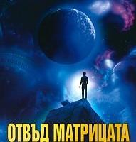 Отвъд матрицата, Патриша Кори
