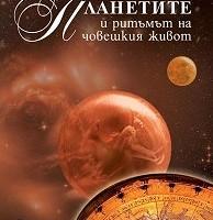 Планетите и ритъмът на човешкия живот, Светла Балтова