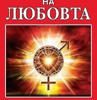 Планетите на любовта, М. Дж. Абади, Клодия Бейдър