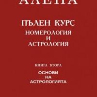 Пълен курс номерология и астрология – книга 2 Основи на астрологията, Светлана Тилкова – Алена