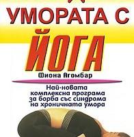 Победете умората с йога, Фиона Агомбар