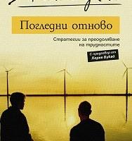 Погледни отново: Стратегии за преодоляване на трудностите, Демиан Букай