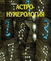 Практическа астронумерология. Мишел Пера