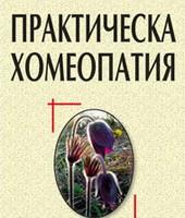 Практическа хомеопатия, Иван Енев
