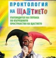 Проктология на щастието. Пътеводител на глупака по вътрешното пространство на щастието, Григорий Курлов