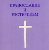 Православие и езотеризъм, част 1, Евгени Добрев