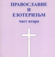 Православие и езотеризъм, част 2, Евгени Добрев