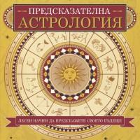 Предсказателна астрология, Крис Брант Риске