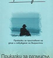 Приказки за размисъл, Хорхе Букай